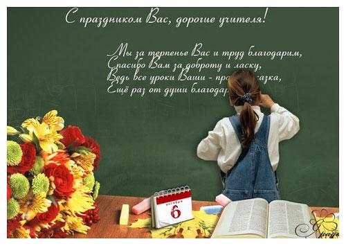 Поздравление с днем рождения учителю русского языка от коллег