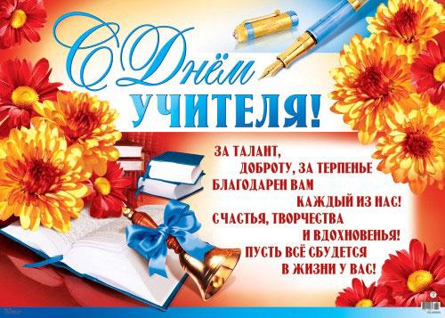 Мот стихи м днем учителя Рецепт ГОСТу, вкус